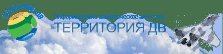 """ИАА """"Территория ДВ"""" — Новости Камчатского края, Магадаской области и Приморского края"""